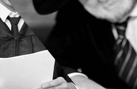 """בתי הדין הרבניים – """"אז והיום"""""""