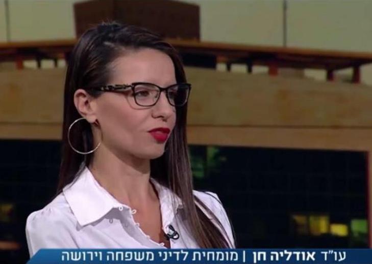 אודליה חן עורכת דין מומחית לדיני משפחה וירושה